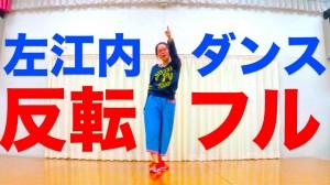 「左江内ダンス」を踊りたい人必見!練習にぴったりな反転&スロー動画