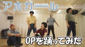 【RAB新ダンス登場!】アホガールのオープニングをアホっぽく踊ってみた!!