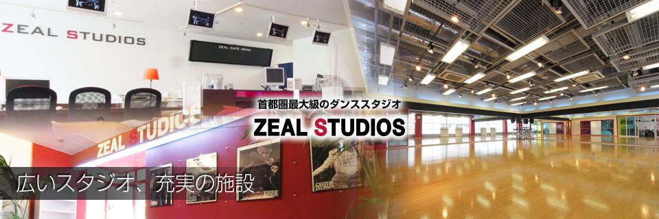 ZEAL STUDIOS<新橋・新宿>