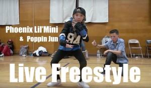 Popinキッズ《Phoenix Lil'Mini & Poppin Jun》のフリースタイルが超カッコいい!