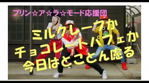 """個性的すぎるww「エグスプロージョン」新作""""プリン☆ア☆ラ☆モード応援団""""の世界観が強烈!w"""