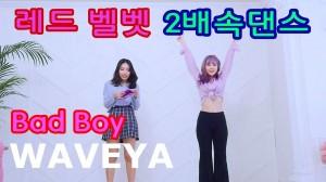 セクシー&キュートな衣装でダンス♡ k-pop No.1カバーダンスチーム「Waveya」の新作ダンスまとめ!