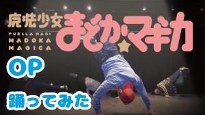 相変わらずイカれてる?【RAB】の「魔法少女まどか☆マギカ OP踊ってみた」が超キラキラ!
